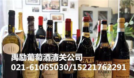 意大利葡萄酒报关公司图片
